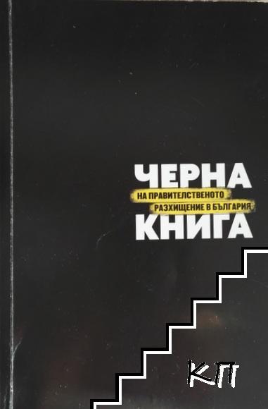 Черна книга на правителственото разхищение в България