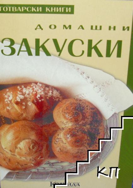 Домашни закуски