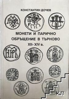Монети и парично обръщение в Търново XII-XIV в.