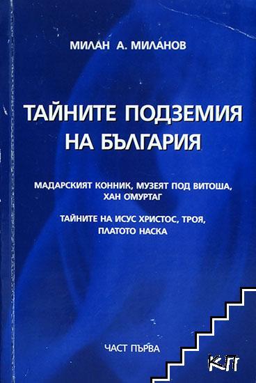 Тайните подземия на България. Част 1