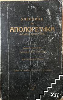Учебникъ по апологетика