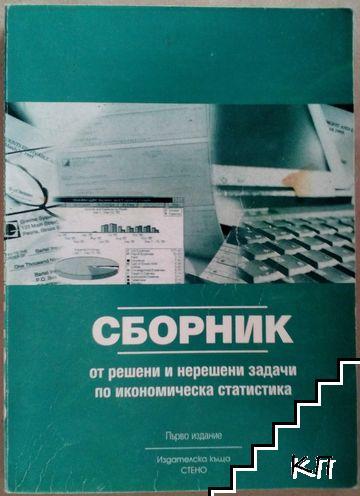Сборник от решени и нерешени задачи по икономическа статистика