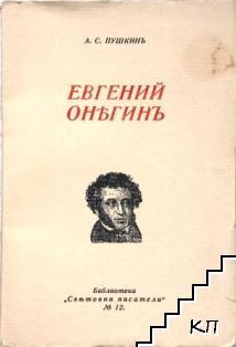 Евгений Онегинъ