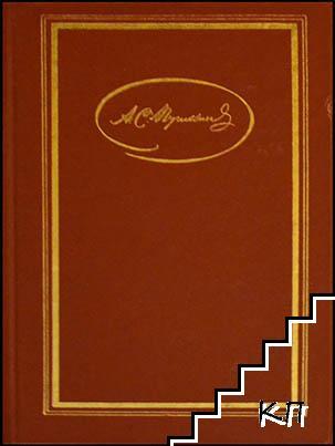 Сочинения в трех томах. Том 1