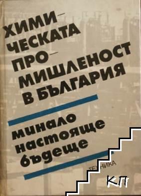 Химическата промишленост в България