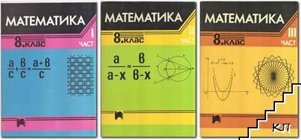 Математика за 8. клас. Част 1-3