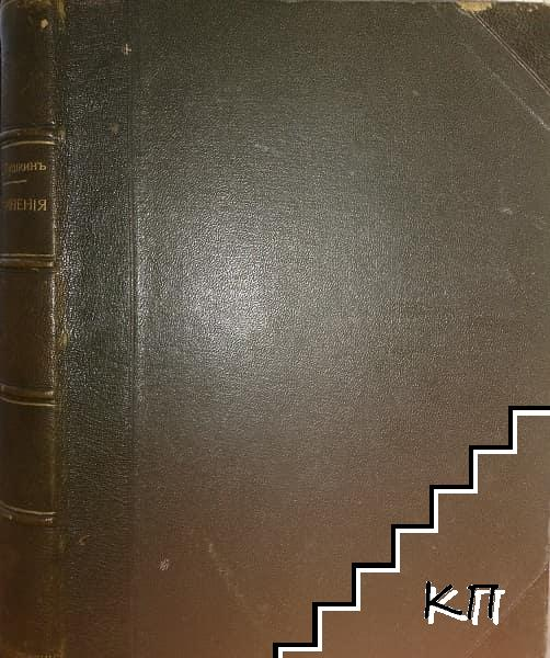 Сочиненiя А. С. Пушкина. Полное собранiе въ двухъ томахъ. Томъ 1-2