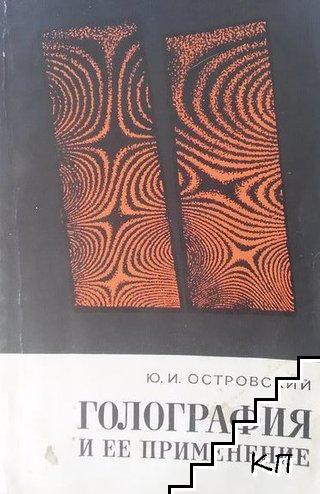 Голография и ее применение