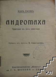 Андромаха