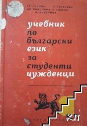 Учебник по български език за студенти и чужденци