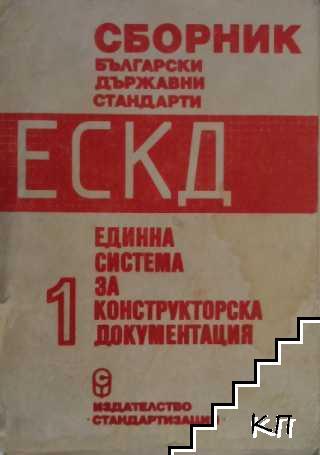 Български държавни стандарти. Том 1: Единна система за конструкторска документация
