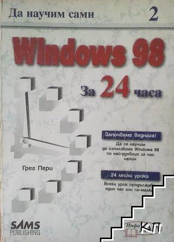 Windows 98 за 24 часа