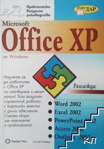 Microsoft Office XP за Windows