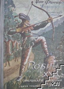 Робин Худ и неговата дружина