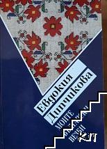 Моите български везби