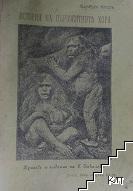 История на първобитните хора