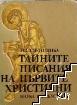 Тайните писания на първите християни