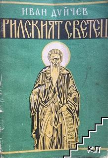 Рилският светец