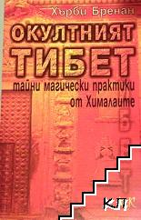 Окултният Тибет: Тайни магически практики от Хималаите