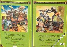 Рудниците на цар Соломон. Книга 1-2