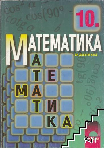 Математика за 10. клас