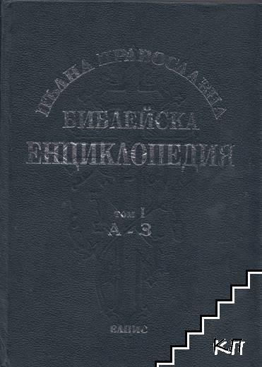 Пълна православна библейска енциклопедия в три тома. Том 1: А-З