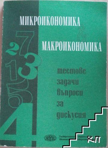 Микроикономика и макроикономика