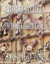 Цивилизацията на средновековния Запад