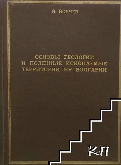 Основы геологии и полезные ископаемые территории НР Болгарии
