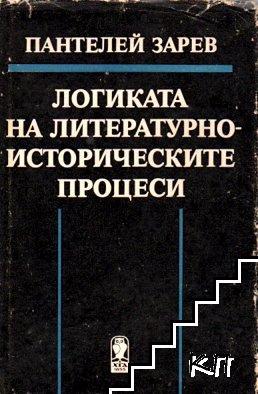 Логиката на литературно-историческите процеси