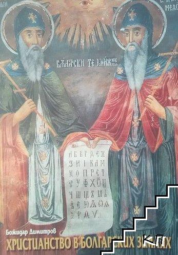 Христианство в болгарских землях