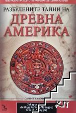 Разбулените тайни на Древна Америка