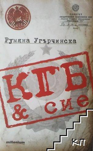 КГБ & сие