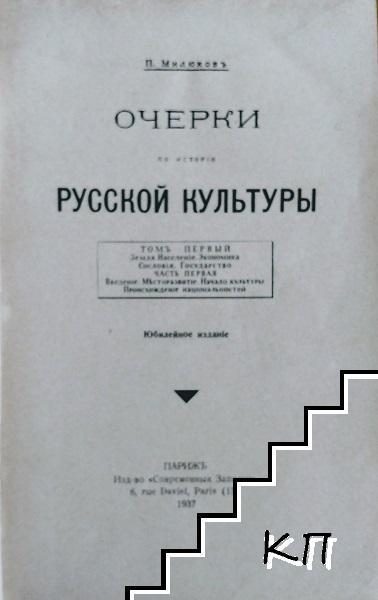 Очерки по исторiи русской культуры. Томъ 1-3
