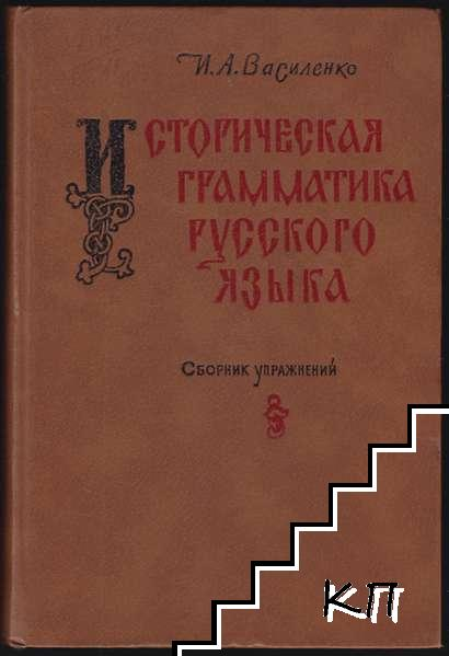 Историческая грамматика русского языка