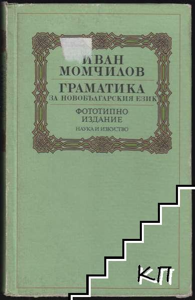 Граматика на новобългарския език