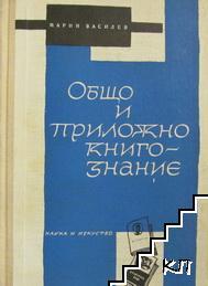 Общо и приложно книгознание