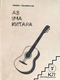 Аз уча китара. Свитък 7: Курс по китара за напреднали