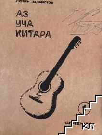 Аз уча китара. Свитък 1: Курс по китара за напреднали