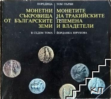 Монетни съкровища от българските земи в седем тома. Том 1: Монетите на тракийските племена и владетели