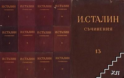 Съчинения в тринадесет тома. Том 1-13