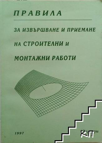 Правила за извършване и приемане на строителни и монтажни работи. Част 1: Сгради