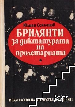 Брилянти за диктатурата на пролетариата