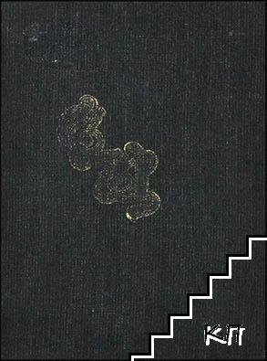 Избрани творби в пет тома. Том 4