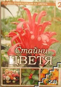 Голяма енциклопедия на цветята. Том 2: Стайни цветя