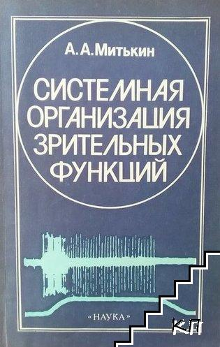 Системная организация зрительных функций