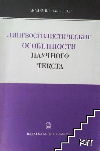 Лингвостилистические особенности научного текста