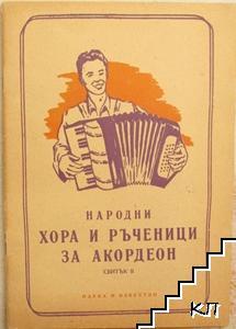 Народни хора и ръченици за акордеон. Свитък 2