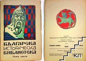 Българска историческа библиотека. Кн. 3 / 1928