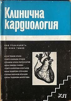 Клинична кардиология